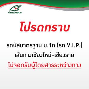 notice-vip-bus-f