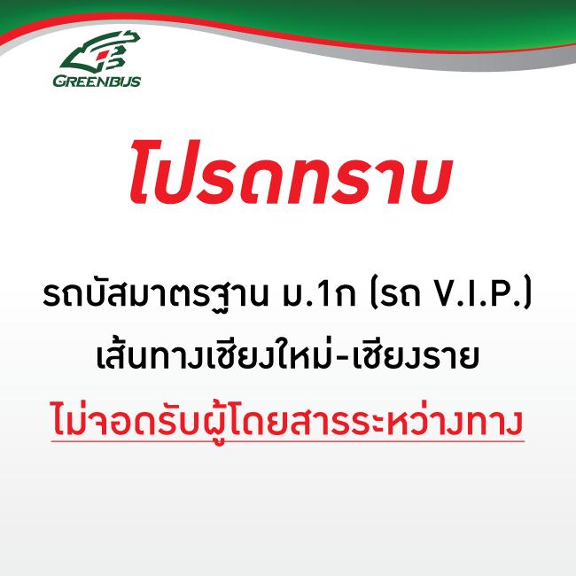 notice-vip-bus