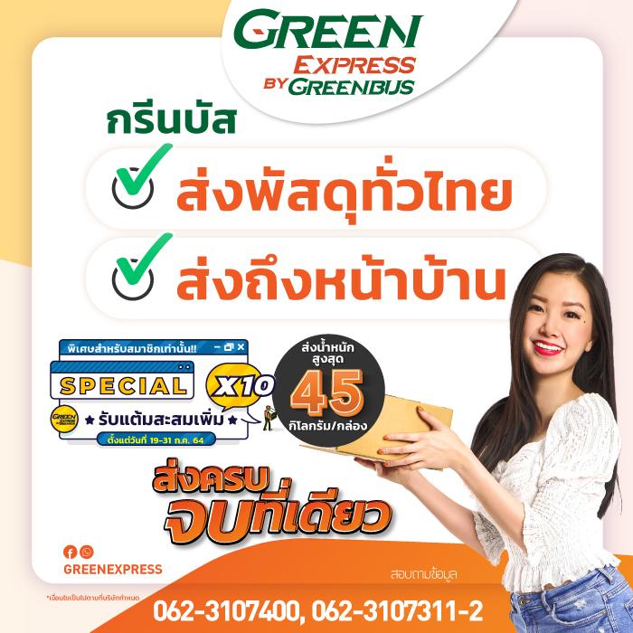 เปิดบริการใหม่!! ส่งพัสดุทั่วไทย ส่งถึงหน้าบ้าน จาก กรีนเอ็กซ์เพรส by กรีนบัส